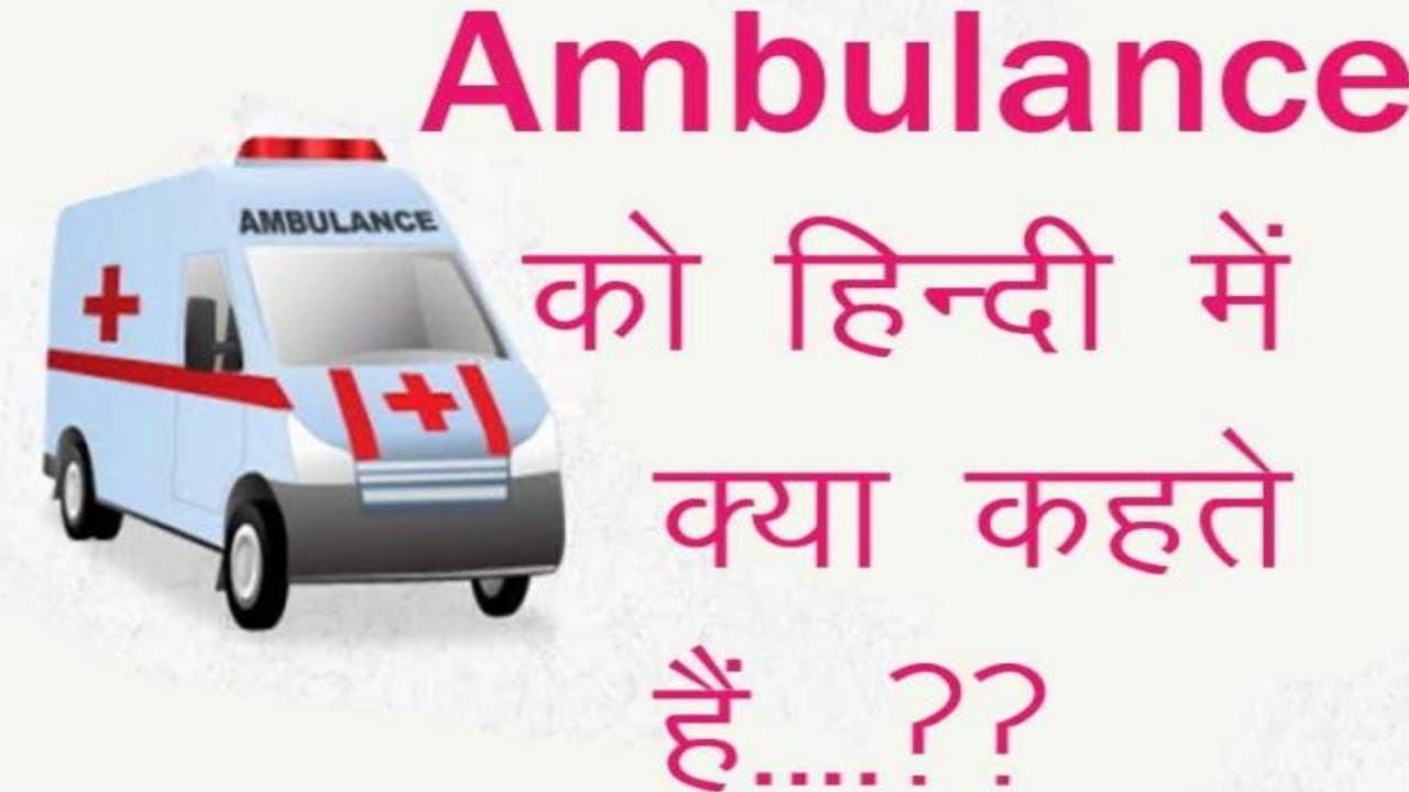 IAS परीक्षा में पूछा गया एम्बुलेंस को हिंदी में क्या कहते हैं? जवाब जानकर आप भी अपना सिर पकड़ लेंगे |