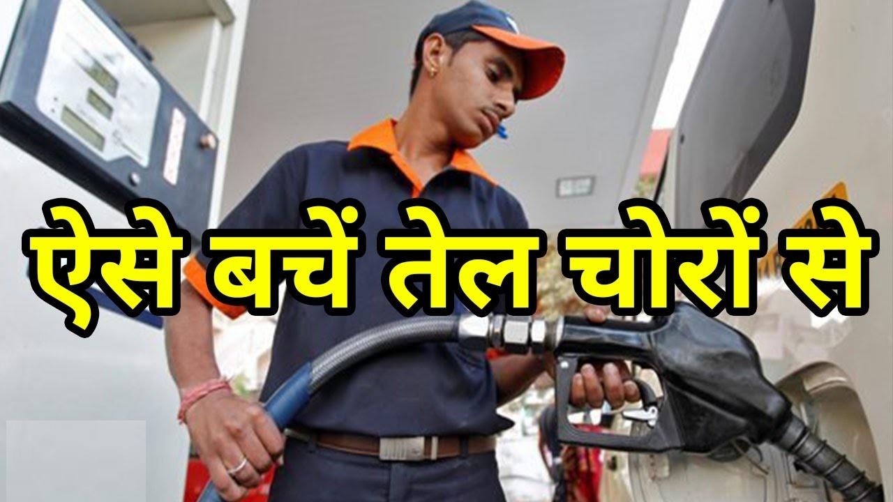 """""""कैसे पेट्रोल पंप वाले डालते हैं आपकी गाडी में कम पेट्रोल, जानकर चौंक पड़ेंगे आप"""""""