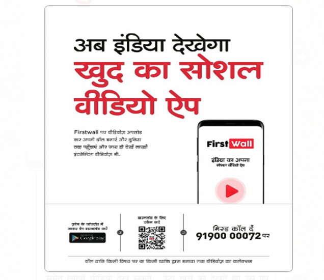 इंडिया का अपना सोशल वीडियो एप First Wall लॉन्च, डिजिटल सेलिब्रिटी बनने का सबसे बड़ा प्लेटफॉर्म |