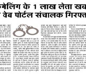 Tracking pseudo-journalism: Haryana newspaper bodies seek regulation as self-proclaimed scribes run rampant
